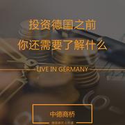德国投资移民公开课 问答环节