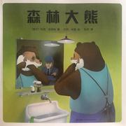 20170924森林大熊-喜马拉雅fm
