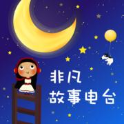 【非凡故事电台】宝宝小小-喜马拉雅fm