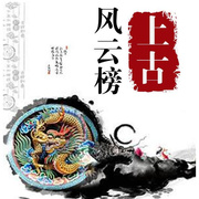上古十大神秘术士排行-第7位:推背神算 著中华预言第一奇书-喜马拉雅fm