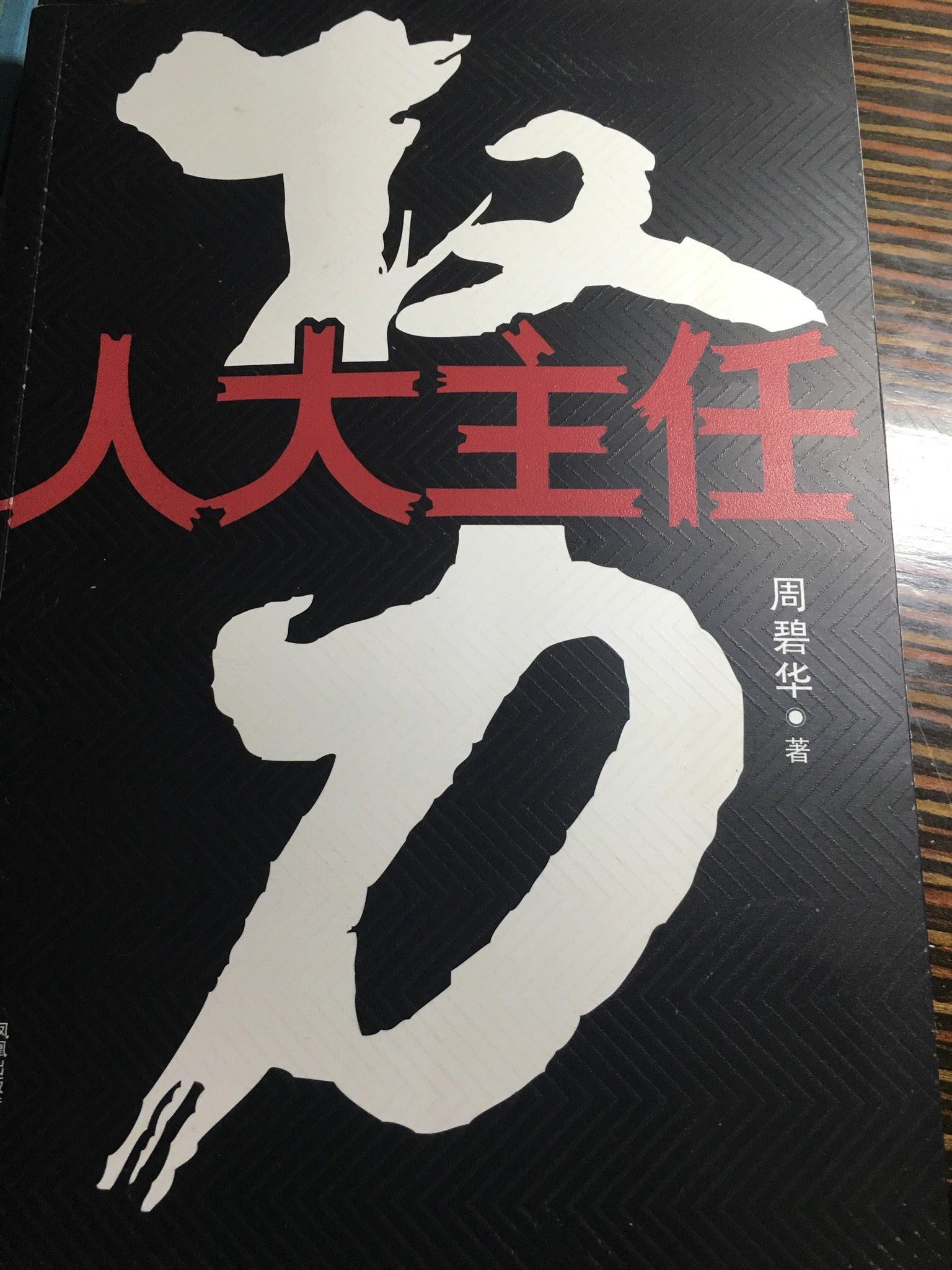《权力 人大主任 》作者周碧华 朗读紫色飘窗