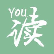you读-喜马拉雅fm