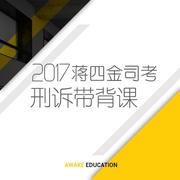 2017蒋四金司考刑诉带背课
