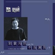 vol.74 别拿冯巩不当演员/下-喜马拉雅fm