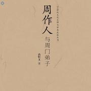 第八章 书信中的故事——周作人与江绍原往来书札笺疏(1)-喜马拉雅fm