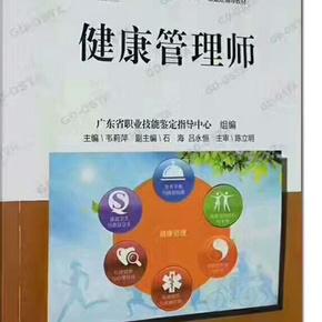 健康管理~健康及管理的概念-喜马拉雅fm