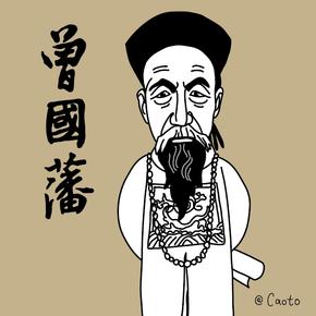 晚清兄弟连-曾国藩、李鸿章-喜马拉雅fm