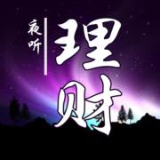 【夜听理财】3招破解资金流动链条,能多赚钱!-喜马拉雅fm