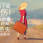 旅行不能疗伤!治愈伤痛的是时间,治愈失恋的是新欢-喜马拉雅fm