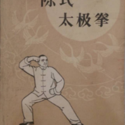134 陈复元太极拳论  《陈氏太极拳》