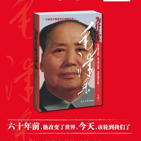 为什么是毛泽东-喜马拉雅fm