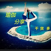 生理期 经期 如何练习瑜伽 ?-喜马拉雅fm