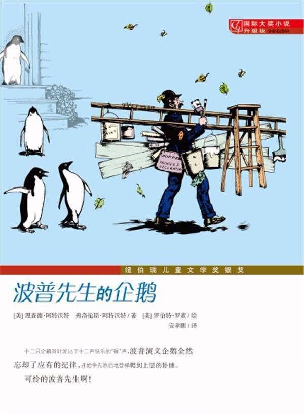 *波普先生的企鹅