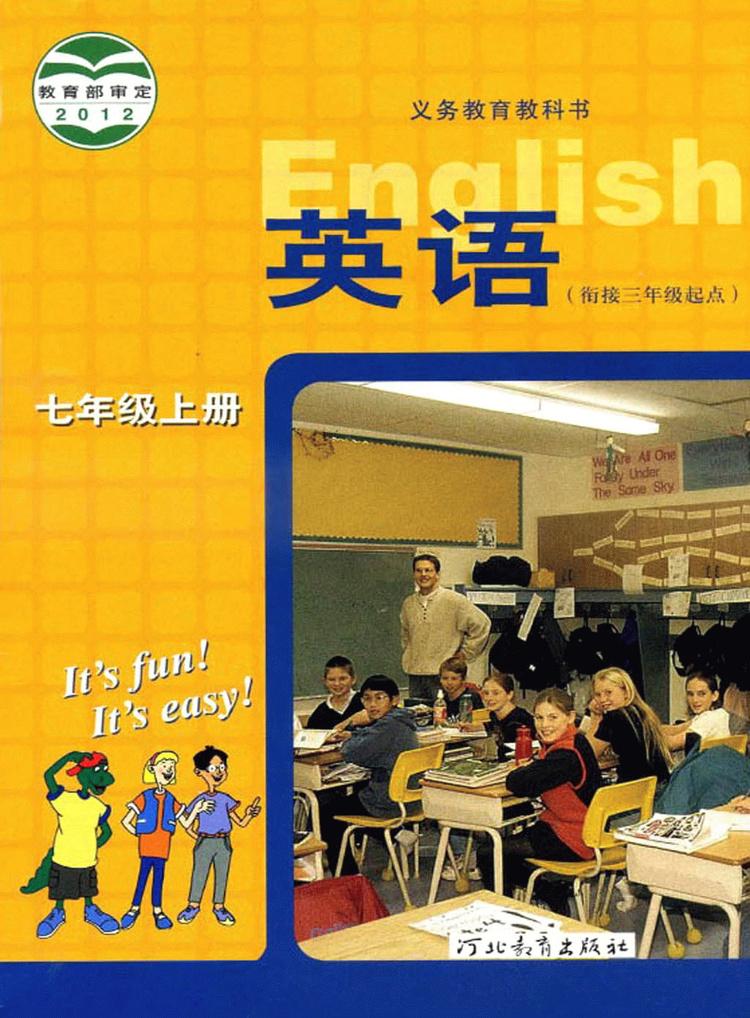 新版七年级上册电子课本