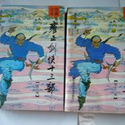 第二回童海川下山初试艺 探双亲风雪入京师三-喜马拉雅fm
