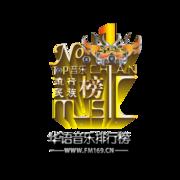华语音乐排行榜-喜马拉雅fm