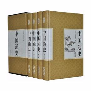 中国历史的100个定格-喜马拉雅fm