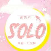 电竞燃情《solo》预告片(石困困×残月下的晓风)-喜马拉雅fm