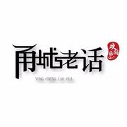 37.2013.02.24第43堂课程2轮-喜马拉雅fm