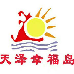 天泽幸福岛-幸福一生训练营-喜马拉雅fm