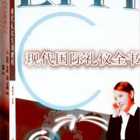 现代国际商务礼仪-喜马拉雅fm
