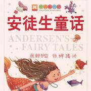 秋蝉故事汇(第34集)安徒生童话5~一个豆荚里的五颗豆-喜马拉雅fm