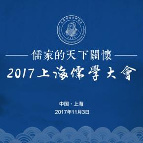 2017年上海儒学大会-喜马拉雅fm