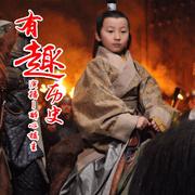 0283东汉末年:建安殇(作者:何潇湘)-喜马拉雅fm
