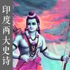 """两大史诗——""""活着""""的传统(范晶晶)-喜马拉雅fm"""