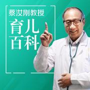 【发刊词 2】上海新华医院(三甲)蔡教授专辑致辞-喜马拉雅fm