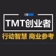 TMT创业者
