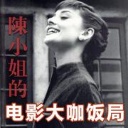 陈小姐的电影大咖饭局