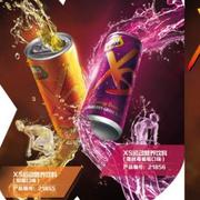 XS功能性饮料邀你加盟!-喜马拉雅fm