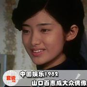 中国娱乐1982 山口百惠成大众偶像-喜马拉雅fm