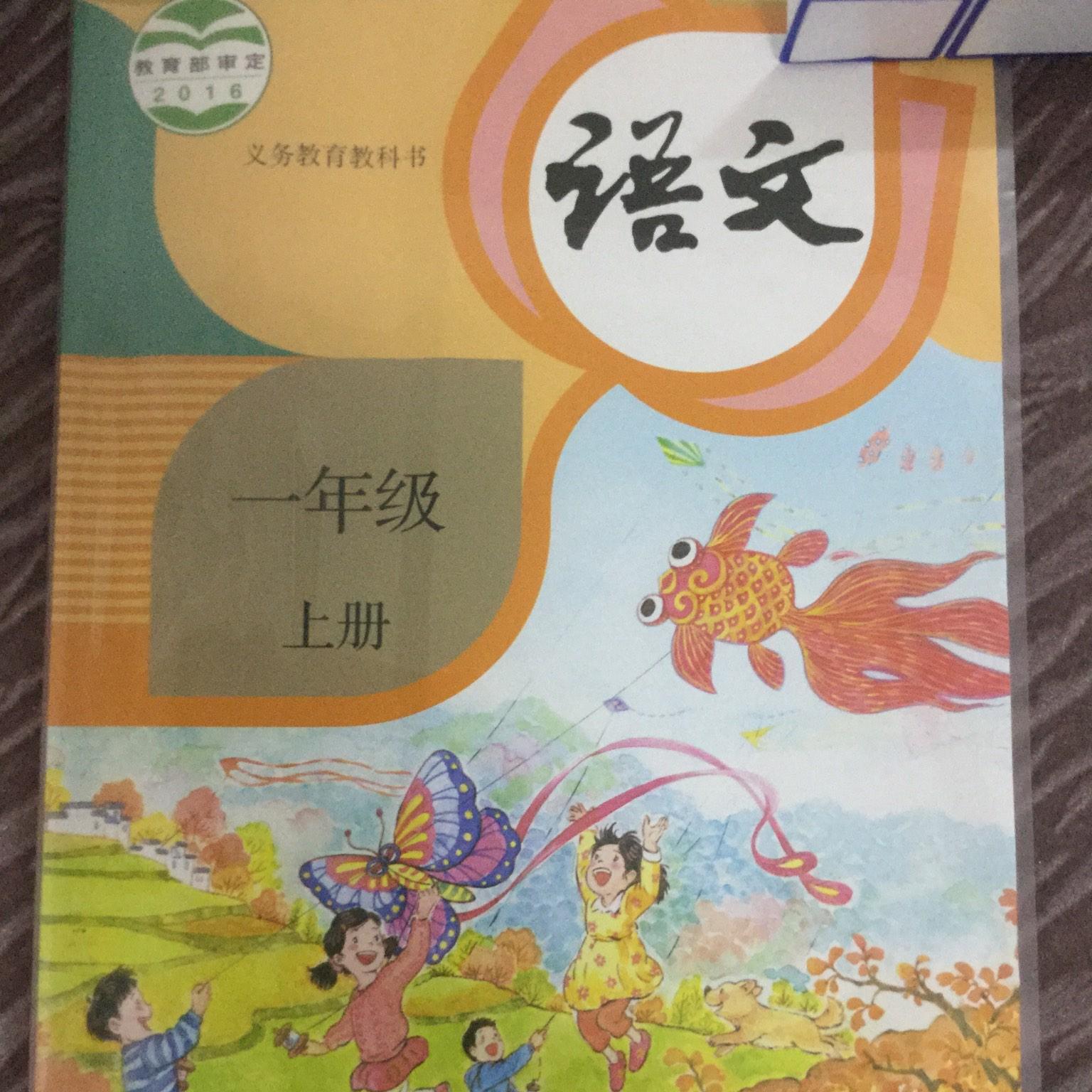一年级上册语文课本