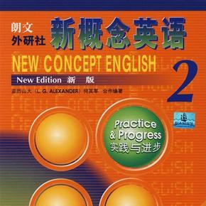 新概念英语2(美音版)