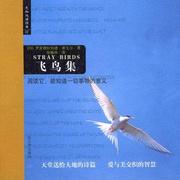 【直播回听】星哥来啦~泰戈尔《飞鸟集》重录全集-喜马拉雅fm
