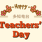 「多知电台」教师节特辑:2011年的4位英语老师-喜马拉雅fm