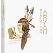 本书的使用(人类学的问题)【人类学入门】-喜马拉雅fm