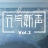 元气新声 vol.3