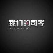 【考吧天空推荐】23 三国法精讲第二十三讲-国际经济法(六)-喜马拉雅fm