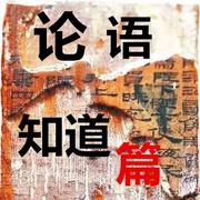 2、《智道篇》阳光儒家书院子龙为您演说_mixdown-喜马拉雅fm
