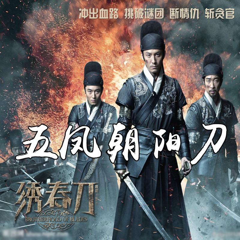 五凤朝阳刀