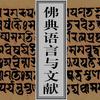 佛典语言与文献(叶少勇2015)-喜马拉雅fm