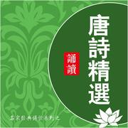【五言律诗】张乔:书边事-喜马拉雅fm