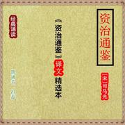120 第一百二十卷·宋纪二-喜马拉雅fm