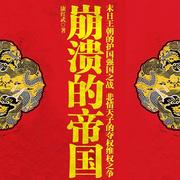 《崩溃的帝国》185集(完结)-喜马拉雅fm