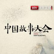 中国故事大会-喜马拉雅fm