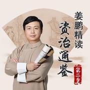 06 汉惠帝的真假儿子之谜-喜马拉雅fm