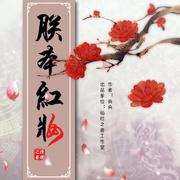 《朕本红妆》第193集-喜马拉雅fm